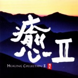 癒II HEALING COLLECTION II