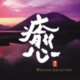 癒 HEALING COLLECTION